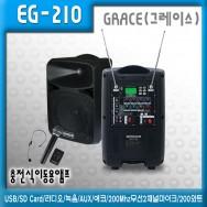 EG-210/충전식,이동용,행사용,USB,SD Card,녹음,AUX,에코,200Mhz무선2채널마이크,200와트