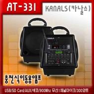 AT-331 /충전식,이동용,행사용,USB,SD Card,AUX,무선마이크 1채널900Mhz,3면스피커,블루투스,녹음,외부스피커단자,300와트