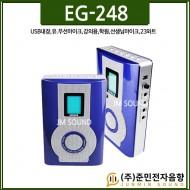 EG-248/USB내장, 유선,무선,강의,교육,학교,학원,가이드,선생님마이크,23와트