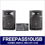FREEPASS10USB /8채널믹서/에코/딜레이/10