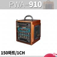 VICBOSS PWA-910 150와트 충전용앰프