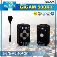 GIGAM 500RT/휴대용무선마이크,이동용,수업용,강의용,행사용,가이드용,세계최초듀얼밴드,디지털무선마이크,선생님마이크