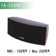 FA-560W2(개당) 매장,강의실,사무실,회의실,학교,학원,도장,종교,카페,다용도스피커,1개당단가,정격 100와트 최대 200와트
