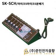 SK-5CH/마이크5분배기,마이크 5분배기