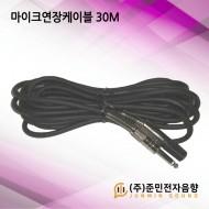 마이크연장케이블 30M