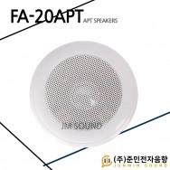 FA-20APT/아파트스피커,3와트/타공90mm