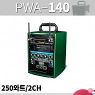 VICBOSS PWA-140 250W 충전용앰프
