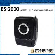 BS-2000/신제품,2.4G 원음무선기가폰,USB,TF Card,,강의,교육,학교,학원,가이드,선생님마이크,40와트