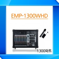EMP-1300WHD/900MHz,2채널/USB/SD Card/이퀄라이져/이펙터/펜텀파워/HDMI영상지원/1300와트