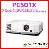 PE501X/NEC PE501X, 기본밝기: 5,000안시, 해상도: XGA(1024 x 768), 램프수명: 6,000시간