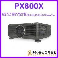 PX800X/ 선명한 화질을 겸비한 고광량 프로젝터,기본밝기 8000안시