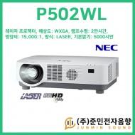 P502WL/기본밝기: 5000안시, 레이저 프로젝터, 해상도: WXGA (1280X800), 램프수명 2만시간, 명암비:15,000:1