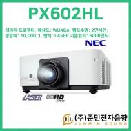 PX602HL/기본밝기: 6000안시, NEC 레이저 프로젝터, 해상도: WUXGA (1920 X 1200), 램프수명 2만시간, 명암비:10,000:1