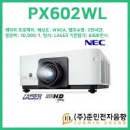PX602WL/기본밝기: 6000안시, 레이저 프로젝터, 해상도: WXGA (1280 X 800), 램프수명 2만시간, 명암비:10,000:1
