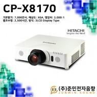 CP-X8170/기본밝기: 7,000안시 . 해상도 : XGA(1024x768)