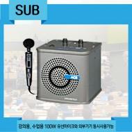 SUB(에스유비) 강의용,수업용,고성능마이크,유선 마이크와 외부기기 동시사용 가능, 100와트