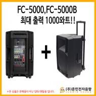 FC-5000+FC-5000B/렌탈임대장비,충전식,듀얼앰프내장,USB,SD Card,FM라디오,녹음,에코,리모콘,900Mhz무선1채널,500와트,보조스피커연결시1000와트출력