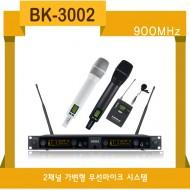 BK-3002/900Mhz 33채널사용가능, 2체널 무선마이크