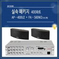 AP-400U2+FA-560W2/매장용패피키지,스피커(블랙) 1조2개