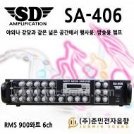 SA-406/USB,SD Card,fm라디오,마이크1/2,외부입력1/2,LINE OUT,6채널,채널별 개별볼륨조절,RMS 900와트