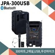 JPA300USB/900Mhz 2채널 무선마이크/블루투스/USB/SD Card/MP3플레이어/AUX단자/300와트