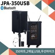 JPA350USB/900Mhz 2채널 무선마이크/USB/SD Card/MP3/FM Radio/AUX단자/350와트