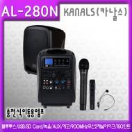 AL-280N/블루투스/USB/SD Card/녹음/AUX/에코/900MHz무선2채널/150와트