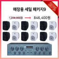 매장용패키지9 앰프MA-260-1개/스피커TS-44-12개