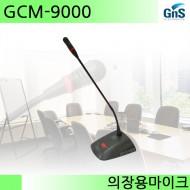 GCM-9000/GCM9000/의장용마이크/18형구즈넥/GNS