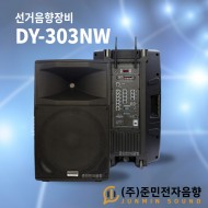 DY-303NW