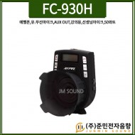 FC-930H/에펠폰/무선이어마이크/유선마이크/AUX OUT/강의/교육/학교/학원/가이드/선생님마이크/50와트