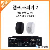 앰프스피커페키지2/앰프:BKM-50-1개/스피커:BKS-245-2개