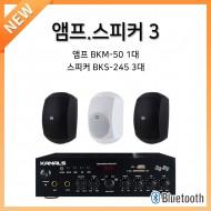 앰프스피커페키지3/앰프:BKM-50-1개/스피커:BKS-245-3개