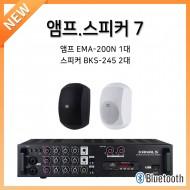 앰프스피커페키지7/앰프:EMA-200N-1개/스피커:BKS-245-2개