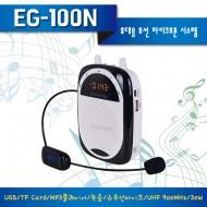 EG-100N/USB/TF Card,/녹음/외부입력/900Mhz 무선마이크/30와트