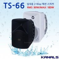 TS-66/6.5인지페션스피커/고급드라이버/저음우퍼내장/2-Way스피커/설치용브라켓포함/1개당단가/최대180와트