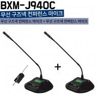 BXM-J940C/무선 구즈넥 컨퍼런스 마이크+무선 구즈넥 컨퍼런스 마이크