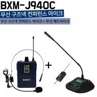 BXM-J940C/무선 구즈넥 컨퍼런스 마이크+헤드마이크