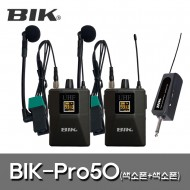 BIK-PRO50/무선마이크/900Mhz/2채널/색소폰+색소폰/충전용수신기/주파수자동페어링/휴대/행사/공연/이벤트