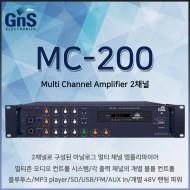 MC-200/멀티2채널앰프/블루투스/USB/SD/FM/MP3 player/AUX in/개별볼륨/개별48v팬텀파워