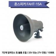 FAHT-15A/방수형 혼스피커/공장 선박용 화재 재난용/15와트