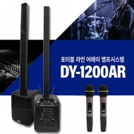 DY-1200AR/포터블 라인 어레이 앰프 시스템/무선2채널/핸드+핸드/12인치/1300와트