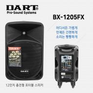 BX-1205FX/충전전기겸용/블루투스/USB/리모콘/녹음/USB타입무선1채널/기타단자/EQ조절/12인지/500와트