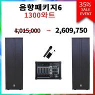 음향패키지 6 EMP-1300WHD+SE-212(2개)+무선마이크2개