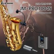 JMSOUND  JM-PRO1004S 색소폰 무선 핀마이크UHF