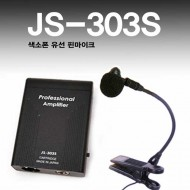 색소폰 유선 핀마이크 JS-303S 악기 섹소폰마이크