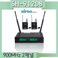 SH-912DB/MIPRO/미프로/900MHz/2채널/핀+핀/무선마이크