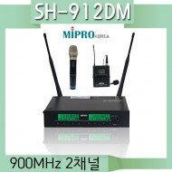 SH-912DM/MIPRO/미프로/900MHz/2채널/핸드+핀/무선마이크